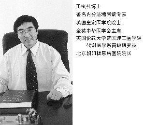 访王执礼博士--全国政协委员、北京市朝阳糖尿病医院院长